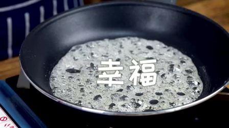 「懒癌患者的焦糖布丁」|熬乐多无油烟移动式厨房 营养师料理