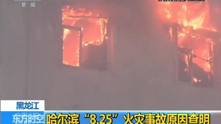 """黑龙江 哈尔滨""""8.25""""火灾事故原因查明 180903"""