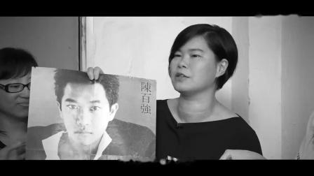 ViuTV『深愛著你陳百強』EP01