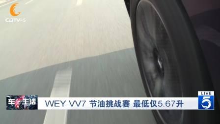 WEYvv7节油挑战 最低仅5.67L