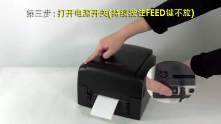 EZ100系列 标签校正步骤