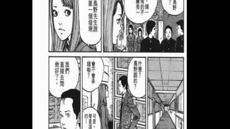 讲故事|伊藤润二恐怖猎奇漫画系列特别篇银河