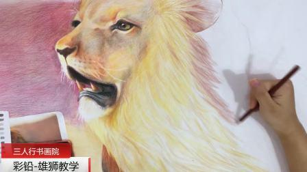 彩铅画雄狮-三人行书画院WX:srxshy888