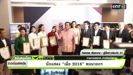 Bee Film今天受泰总理接见媒体报导视频 2