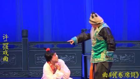 河南地方戏 许二强戏曲 曲剧《卷席筒》第一部 郑州市曲剧团 海波 刘俊卿 孙玉香 张娜 主演