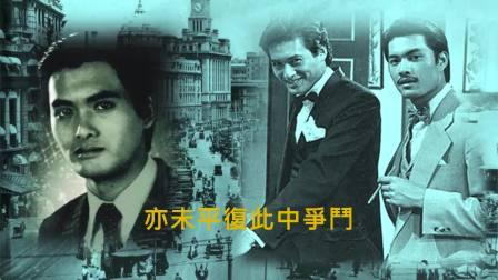 上海滩·电视粤语版_3(1980香港同名电视剧主题曲)_顾嘉辉作曲&叶丽仪演唱