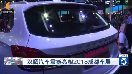 汉腾汽车震撼亮相成都国际车展