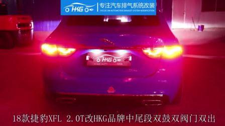 18款捷豹XFL 2.0T排气管改装HKG4 中尾段双鼓双阀门遥控阀门排气
