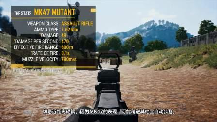 绝地求生:新枪械MK47