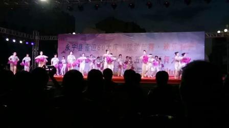 《永宁县望远镇》蓝山社区~红枫舞蹈队广场舞~舞动中国