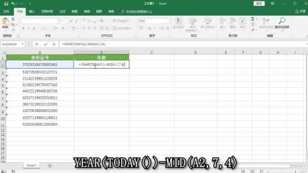 Excel中怎样用身份证计算年龄?