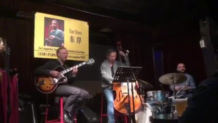 Groovin' High - Joe Longardner Quartet Beijing East Shore 2018 with Doug Martin