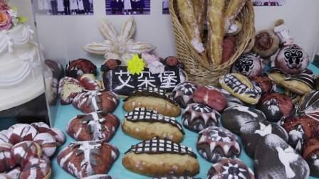 郑州艾朵堡西点西餐学校 烘焙作品展