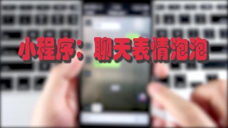 QQ才有的聊天气泡,微信也能用了!