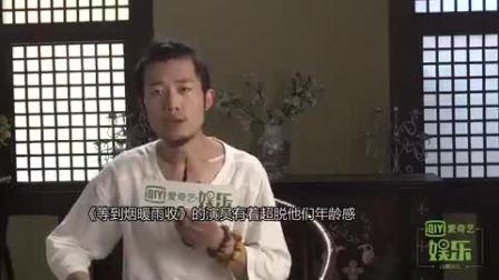 《等到烟暖雨收》青专访 年轻演员的成熟演绎