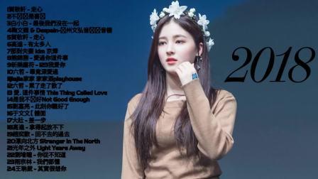 2018流行华语歌曲 ( 華語流行歌曲2018 ) 2018热门新歌排行榜 最好听的新歌TOP50 - 2018抖音最热歌曲大全  - 流行歌曲500首2018