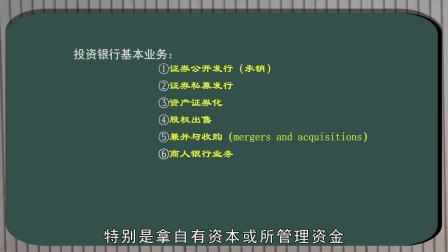 金融学——8.1.0投资银行 证券经纪人和经销商(师范大学李红刚)