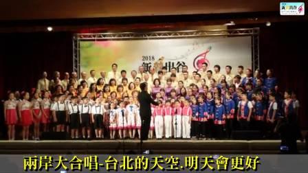 2018新鶯出谷兩岸合唱音樂饗宴
