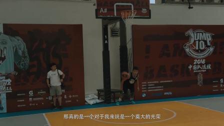 2018 JUMP10中国队选拔 成都站纪录片