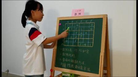 第二届微视频大赛修子雯作品《六宫格数独》