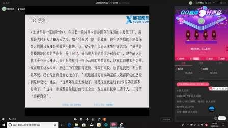 2019国考申论写作技巧之议论文论据充实-相对面唐广磊