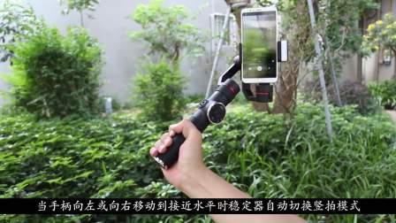 AFI V5手机稳定器操作教程