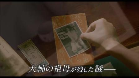 古书堂事件手帖电影预告