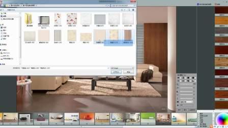 四维星傻瓜操作软件集成墙面效果图设计制作教学