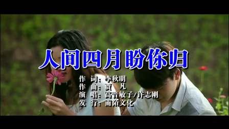 高音敏子vs许志刚-人间四月盼你归MTV