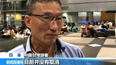 日本:北海道发生强震 新千岁机场逐步恢复航班运行 180908