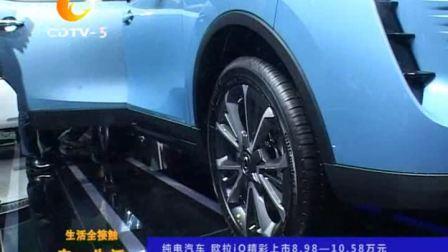 纯电汽车 欧拉iQ精彩上市8.98—10.58万元
