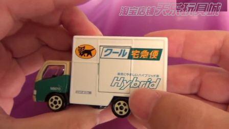 多美卡 YAMATO 宅急便 KURU 冷冻冷藏库运输车 小货车