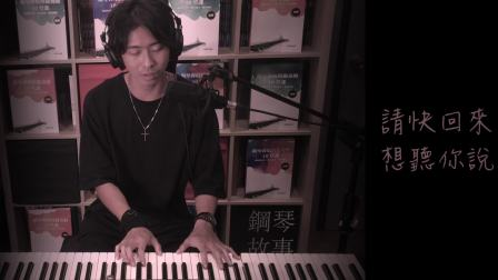 《永不失联的爱》周兴哲 钢琴弹唱cover:林家圣 by : 奶茶(张春慧)