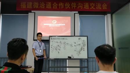福建微洽通合作伙伴交流会(第1期0908)