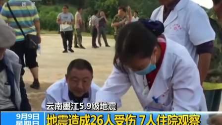 云南墨江5.9级地震 地震造成26人受伤 7人住院观察 180909