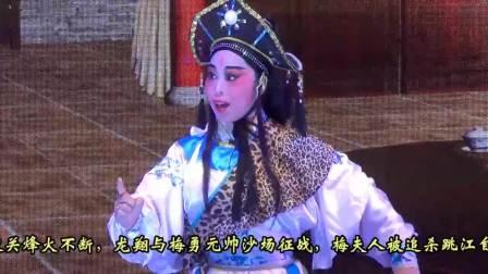 芗剧《梅花公主》全剧