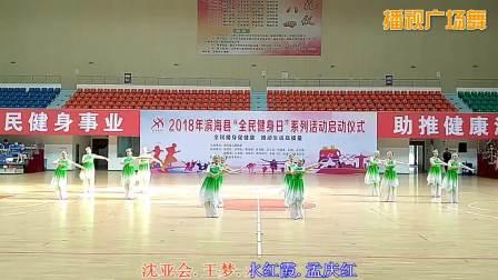 茉莉花-江苏滨海广场舞代表队B组