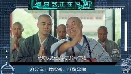 济公之神龙再现: 陈浩民化身神龙, 原来高僧偏爱这种游戏?