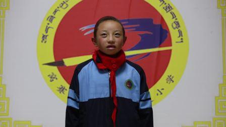 达日县窝赛乡寄宿制藏文小学  教师节快乐         制作  岭格尔