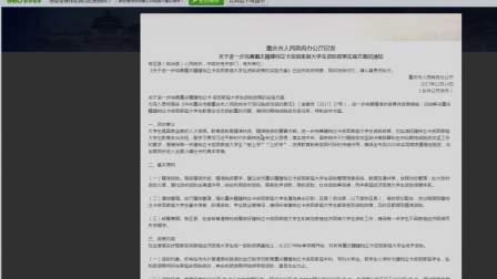 重庆市学生资助平台学生操作指南