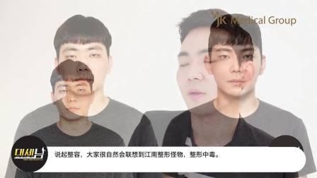 [韓国JK整形外科] 男士整形前后