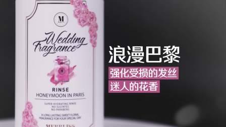 婚纱香水护发素