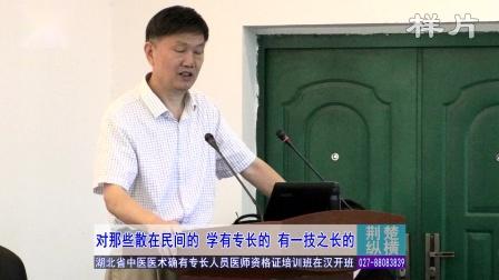 湖北电视台专题报道--湖北省中医医术确有专长人员医师资格证培训班在汉开班