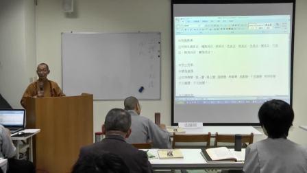 华严学 09-10 (海云华严研究所-海云和上2013-10-27主讲)