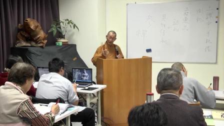 华严学 11-12 (海云华严研究所-海云和上2013-10-27主讲)