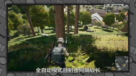 《吃鸡实验室》第四十六期 新武器MK47伤害爆炸,训练场上线开启练枪时刻