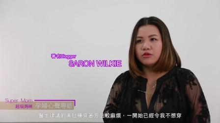 葆露丝孕妈咪 【产后修身研究】│保养身形个案
