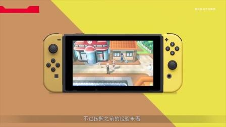 任天堂公布了《神奇宝贝:Let's Go》预告片以及其专属Switch配件