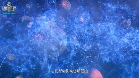 """重启荣耀战场  《战舰世界》""""太空战舰""""全新版本震撼来袭"""