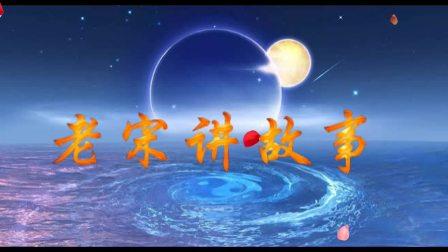 老宋讲故事213:采访阿修罗解心中疑团,畅游U